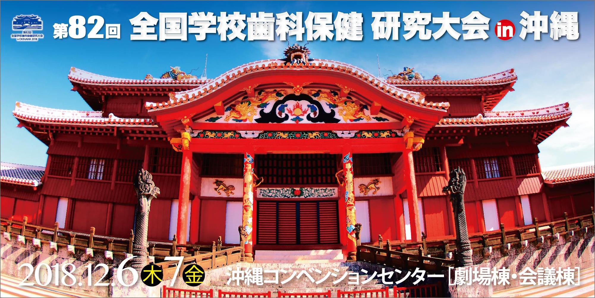 全国学校歯科保健研究大会in沖縄