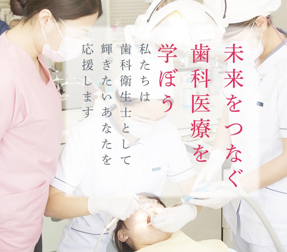 未来をつなぐ歯科医療を学ぼう 沖縄県歯科医師会は歯科衛生士として輝きたいあなたを応援します