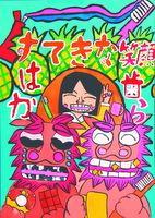 図画・ポスターコンクール