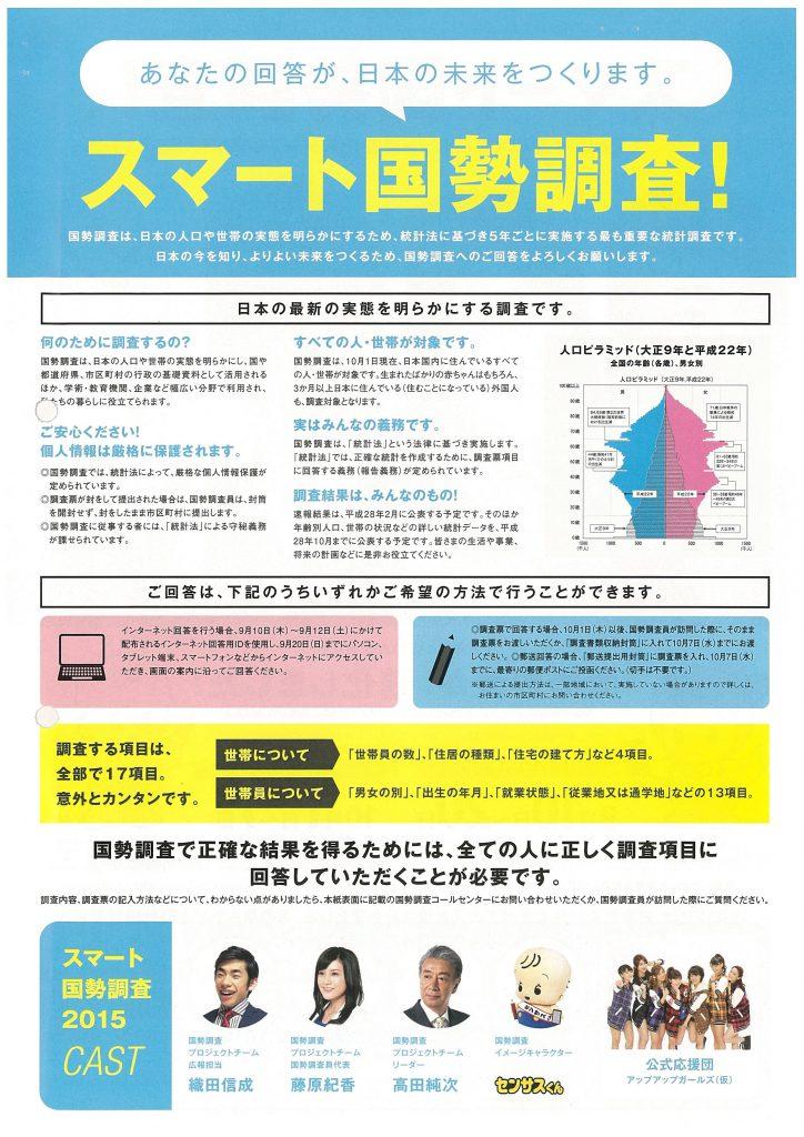 総務省統計局・都道府県・市町村からのお知らせ