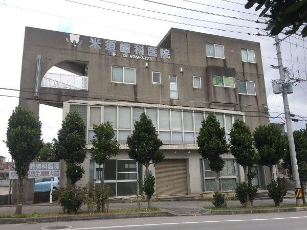 米須歯科医院