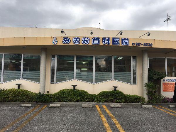 みきお歯科医院