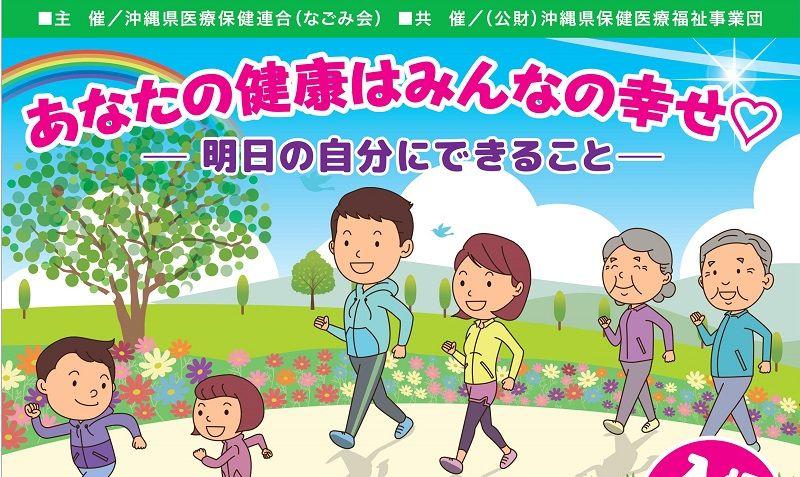 県民健康フェア
