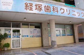 経塚歯科クリニック