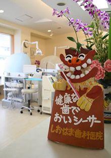 しおはま歯科医院