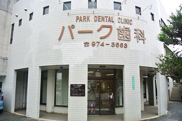 パーク歯科