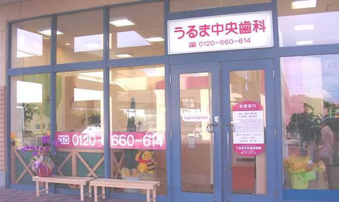 うるま中央歯科医院