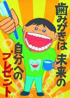 歯・口の健康に関する図画・ポスターコンクール