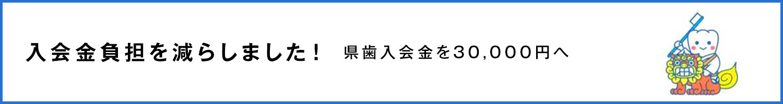 沖縄県歯科医師会入会案内