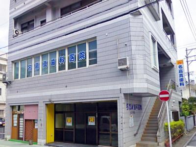 名嘉真歯科医院