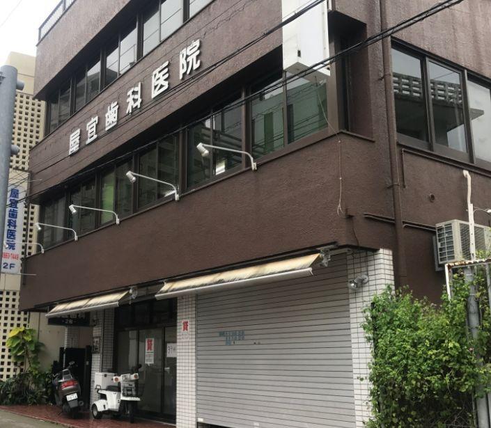 屋宜歯科医院