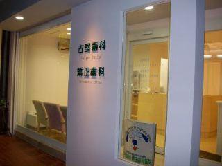 古堅歯科矯正歯科医院