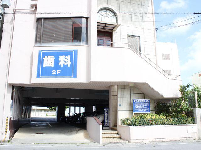 伊礼歯科医院