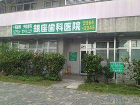 銀座歯科医院
