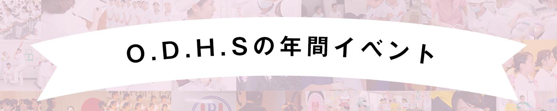 O.D.H.Sの年間イベント