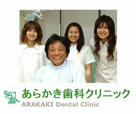 あらかき歯科クリニック