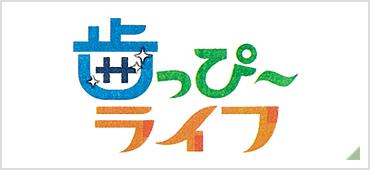 琉球新報「歯っぴ~ライフ」