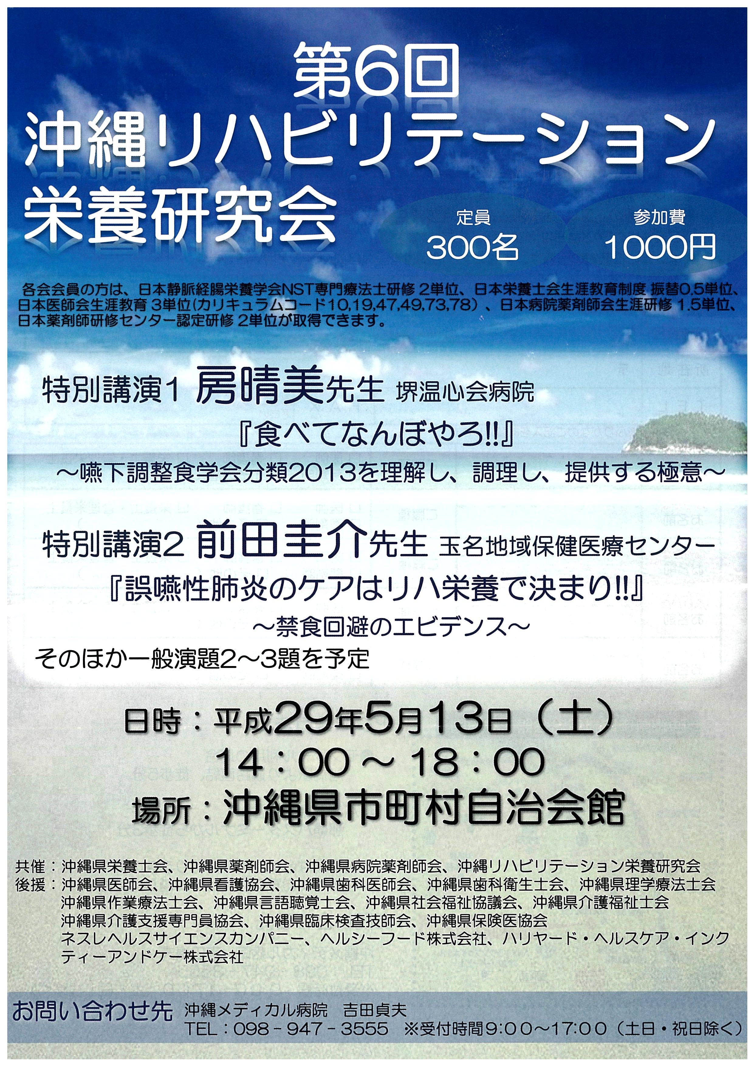 第6回沖縄リハビリテーション栄養研究会