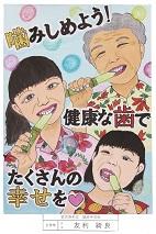 友利綺良(県知事賞)