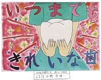 水野宇海(学校保健会長賞)