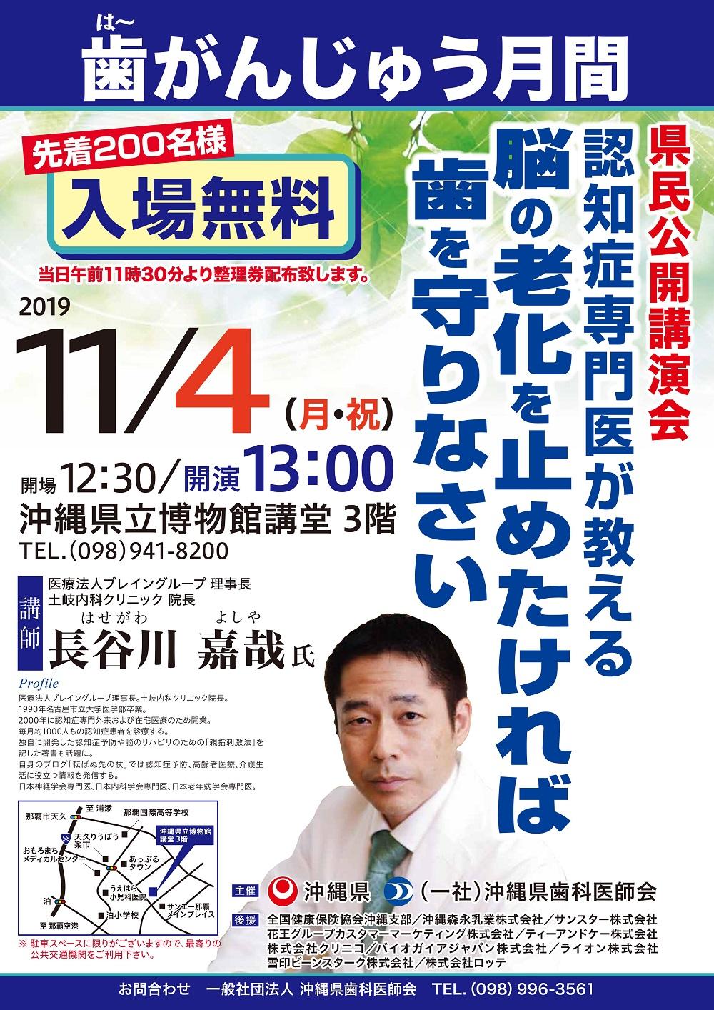 【11月4日(月)開催】県民公開講演会 認知症専門医が教える脳の老化を止めたければ歯を守りなさい