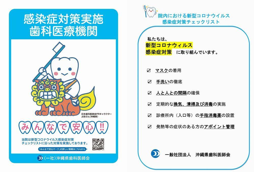 沖縄県歯科医師会 マーク_page-0001 (1)