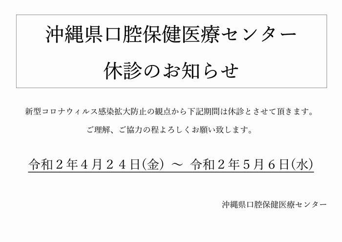 センター休診のお知らせ2020-04-24_pages-to-jpg-0001