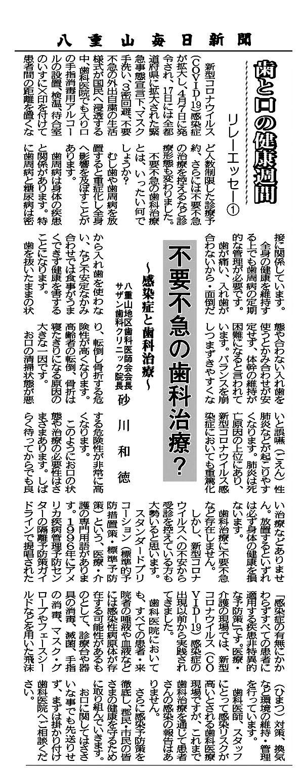 【八重山毎日新聞】不要不急の歯科治療