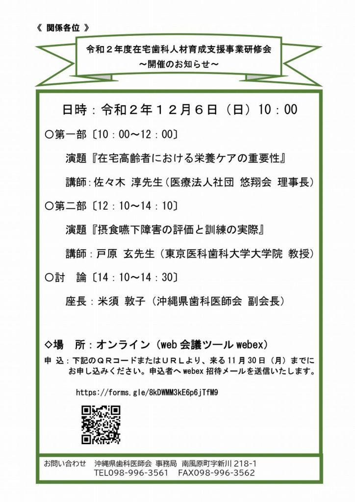 令和2年度在宅歯科人材育成支援事業研修会~開催のお知らせ_page-0001